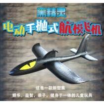 【預購】充電款手拋飛機 一次充電可持續30秒左右 充電僅需10秒時間即可