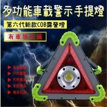 三角警示手提燈 工作燈 露營燈 照明燈 手電筒 手提
