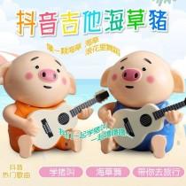 吉他海草豬 唱歌搖頭擺手吉他豬 萌萌豬 唱歌豬 電動燈光音樂 兒童玩具 聖誕禮物 交換禮物 生日禮物 卡通電動小豬燈光音樂玩具