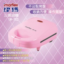 【降價啦~】日本伊瑪imarflex 三明治機IW-762 烤三明治專用設計