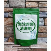 韓國熱銷 泡沫炸彈清潔霸(500g)  馬桶 水槽 水管等髒汙處 清潔仰菌驅蟑一次完成