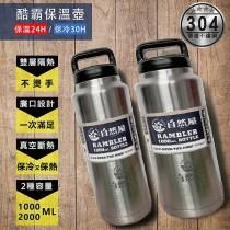1000ml自然屋保溫壺 36OZ冰霸杯304不鏽鋼酷冰杯1000C.C.雙層保溫杯巨無霸露營水壺冰桶熱水壺