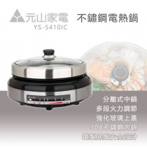 元山電熱鍋 4.0L超大容量 強化玻璃透明上蓋 可調式多段溫控 分離式不鏽鋼內鍋