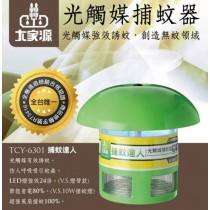 福利品-大家源捕蚊達人 補蚊器 誘蚊器 超強效風扇 不含有毒金屬汞 環保安全 省電低耗能