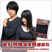 TXG 遠紅外線健康熱調節衣