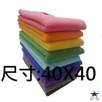 40x40科技超纖魔布  台灣製造 有效去除油汙 灰塵 髒汙 不留棉絮 觸感超柔細 抹布