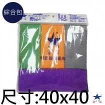 科技魔布綜合包40x40 有效除去油汙 灰塵 髒汙 不留棉絮 處感超柔細