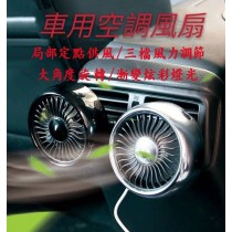 車用空調風扇 風扇 電扇 汽車 冷氣 冷風 夾扇 立扇 LED