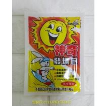 (2包一組)台灣暖暖包 神奇發燒包 手握暖暖包 冬天必備 保暖神器