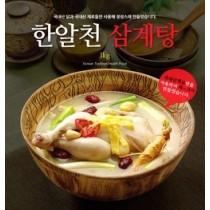 韓國蔘雞湯 Han Ai Cheon 雞湯 料理包 調理包 加熱即食  1KG