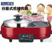 元山 火烤御廚鍋 火烤鍋 豪華美觀分離式煎烤火鍋 YS-526OR