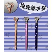 造型鑽石筆 原子筆 鑽石筆 藍筆 點點筆 造型筆 大鑽一筆 文具 送禮 贈品