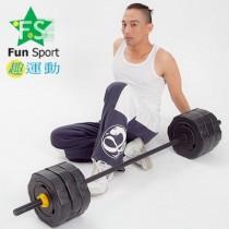 《Fun Sport》強力型50kg組合式長槓鈴組(台灣製造)