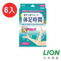 【6盒】日本 LION 休足時間 清涼舒緩貼片 18枚入 現貨+預購