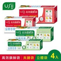 48小時出貨/【Usii優系】高效鎖鮮袋(夾鏈袋+立體袋)(4入組)
