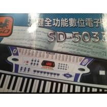 多功能微電腦54鍵電子琴 兒童鋼琴 兒童電子琴