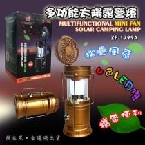 新款USB風扇露營燈 露營神器 太陽能超亮超環保 風扇露營燈 2017爆款 多功能太陽能 LED風扇露營燈 (露營)
