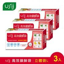 48小時出貨/【Usii優系】高效鎖鮮袋(立體袋/L)(3入組)