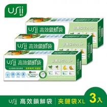 48小時出貨/【Usii優系】高效鎖鮮袋(夾鏈袋/XL)(3入組)