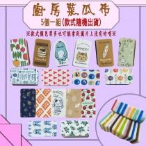(5個一組)廚房菜瓜布 洗碗 洗鍋 海綿 浴室 地板擦 清潔用品 雙面刷海綿