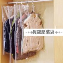 48小時出貨/ 外套 外套西裝 收納 外套收納 可掛式真空收納袋-有效節省75%的空間