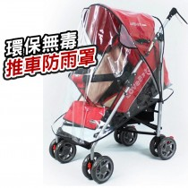 48小時快速出貨/ 推車防雨罩 加厚環保 防風雨罩 兒童傘車雨衣罩