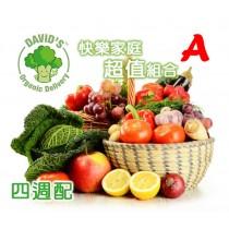 【冷藏專區快樂家庭超值組合A餐每週1次連續4週】大衛家  葉菜 有機驗證 全新生活 排毒 飲食 有機蔬果箱