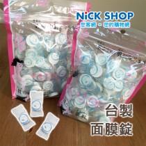 台製面膜錠 糖果造型 單顆包裝 65枚