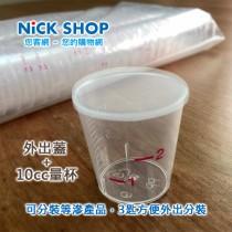 10cc量杯(100入)+外出蓋(100入)