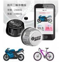 FOBO Bike 摩托車胎壓偵測器 (三輪重機版) iSO Android 宏佳騰 Aeon 3D-350