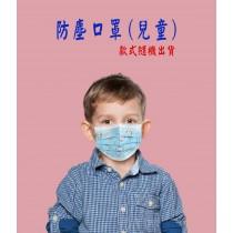 防塵口罩(兒童) 熔噴布一般口罩 防塵口罩