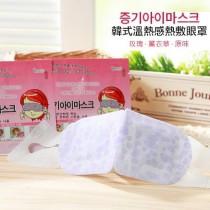 48小時到貨韓式溫熱感熱敷眼罩 輕巧好攜帶 用完就丟超方便 一盒七入裝 (香味隨機)