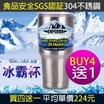 現貨供應!sgs冰霸杯買四送一!!!  SGS 認証304不銹鋼冰霸杯大容量 客製訂單