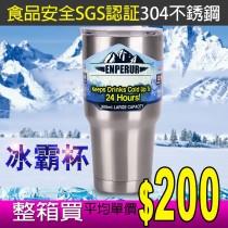 冰霸杯專案價210元,升級防漏杯蓋+附杯套