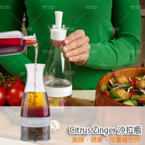 【Citrus Zinger正品】Salad Zinger莎拉瓶