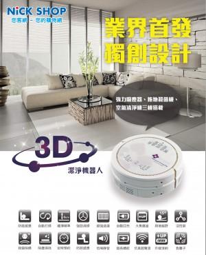 法拉第 3D潔淨機器人 掃地機器人