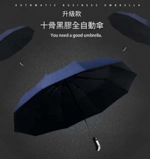 黑膠全自動十骨傘(銀黑把手) 摺疊傘 自動傘 遮陽傘 晴雨傘