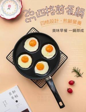 26公分四格煎蛋鍋 多孔煎蛋鍋 荷包蛋神器 煎蛋鍋 煎雞蛋鍋  蛋餃神器