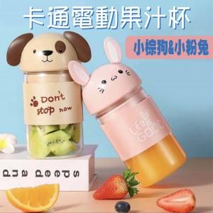 卡通電動果汁杯 電動果汁機 USB充電果汁機 隨行杯 玻璃杯 迷你果汁機 榨汁杯