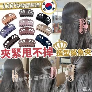 【甩不掉皇冠造型鯊魚夾(單個)】韓國製造