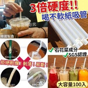 【3倍硬度喝不軟紙吸管-100根】韓國製造