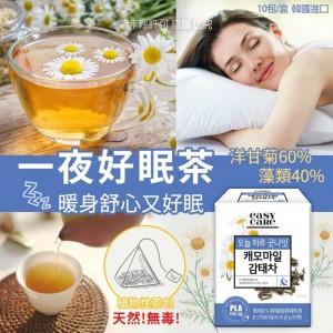 【一夜好眠茶洋甘菊茶】韓國進口
