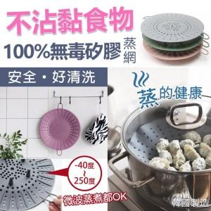 【不沾黏食物矽膠蒸網】韓國製造
