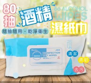 80抽酒精濕紙巾 純水濕巾 75%酒精 加厚濕巾 攜帶包 環境清潔 外出必備