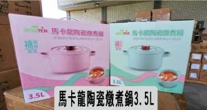 馬卡龍陶瓷燉煮鍋3.5L
