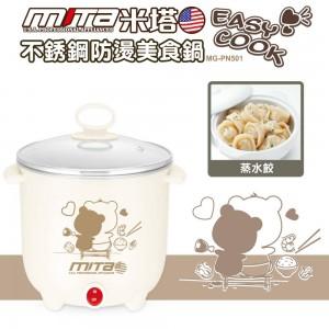 米塔美食鍋1.5L 雙層防燙 不銹鋼防燙美食鍋 小資族最愛 輕鬆上手 料理專家